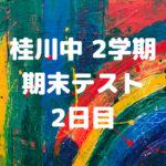 "<span class=""title"">桂川中 2学期期末テスト2日目</span>"