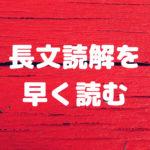 "<span class=""title"">長文読解を早く読む</span>"