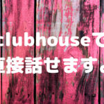"<span class=""title"">clubhouseで直接話せますよ(笑)</span>"