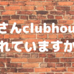 "<span class=""title"">皆さんclubhouseされていますか?</span>"