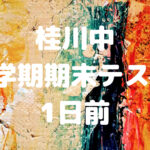 """<span class=""""title"""">桂川中 1学期期末テスト 1日前</span>"""