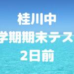 """<span class=""""title"""">桂川中 1学期期末テスト 2日前</span>"""