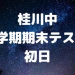 "<span class=""title"">桂川中 1学期期末テスト 初日</span>"