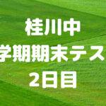 "<span class=""title"">桂川中 1学期期末テスト 2日目</span>"