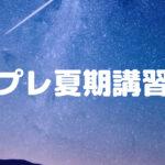"<span class=""title"">プレ夏期講習</span>"