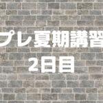 """<span class=""""title"""">プレ夏期講習 2日目</span>"""