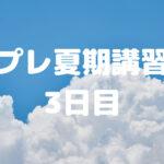 """<span class=""""title"""">プレ夏期講習 3日目</span>"""