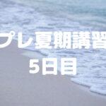 """<span class=""""title"""">プレ夏期講習 5日目</span>"""