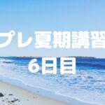 """<span class=""""title"""">プレ夏期講習 6日目</span>"""